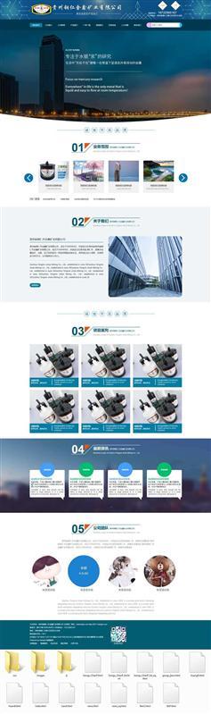 漂亮的金属矿业公司官网html模板