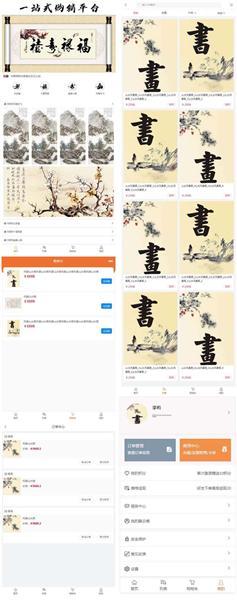 书画艺术品商城手机模板html整站模板