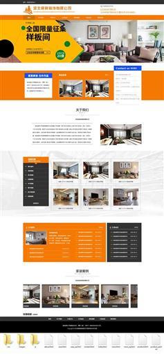 装修行业公司网站整站html前端源码