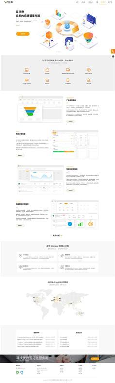 跨境电商ERP企业官网html模板