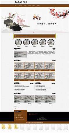 水墨风格艺术品展示网站静态模板