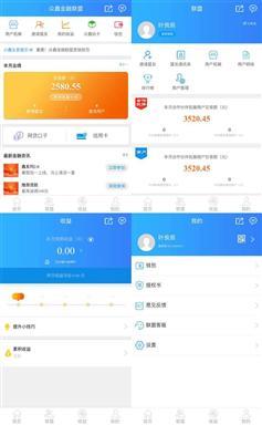 商户金融联盟App手机模板