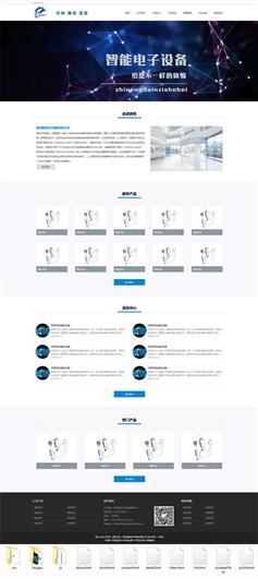 智能电子设备销售企业官网HTML模板