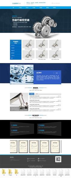 蓝色HTML五金材料加工企业网站静态模板