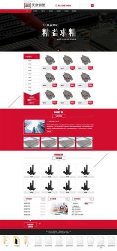红色HTML不锈钢钢管企业网站模板