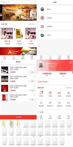 品牌酒业微商城模板html手机商城页面