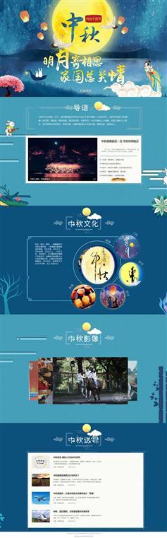 html中國風中秋節專題頁網站模板