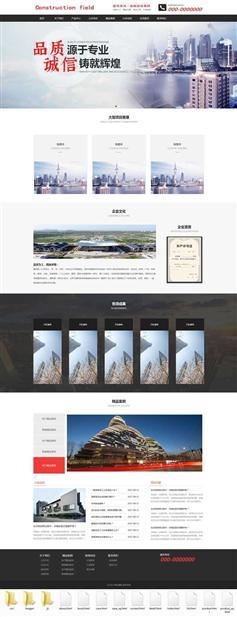 大气酒店建筑行业网站HTML模板