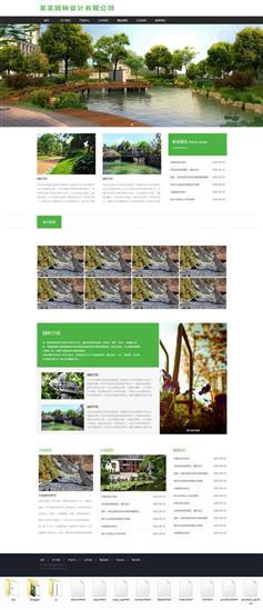綠色html園林景觀設計公司網站模板