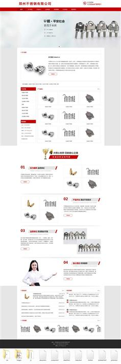 html不銹鋼制品企業網站靜態模板