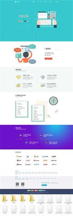 大气html企业营销工商服务网站模板下载