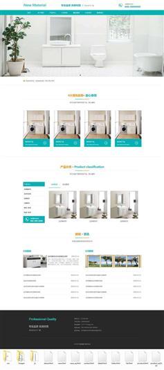 蓝色HTML新型材料企业网站模板源码
