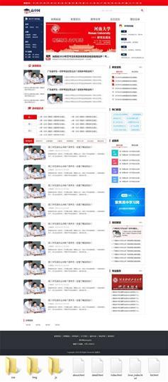 教育资讯类网站PC模板html下载