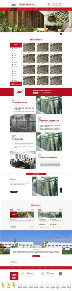 围栏制造公司网站html整站静态模板