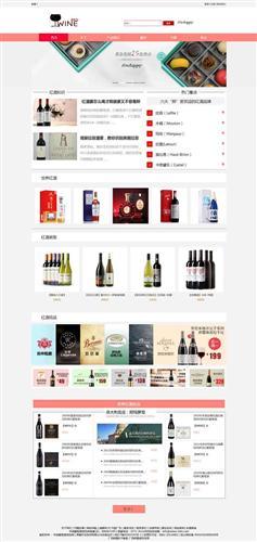 简单的品牌红酒销售网页模板