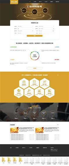 土地金融服务平台网页jquery模板