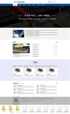 电子元器件设备企业网站静态整站源码