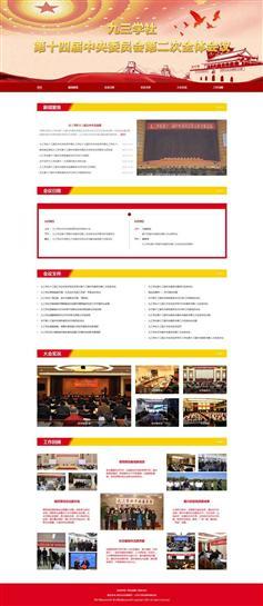 红色主题政府会议网页html模板