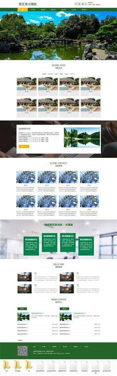 绿色景区景点旅游官网html静态模板