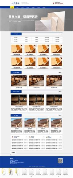 环保实木建材企业网站静态模板