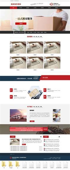 通用的搬家服务企业网站静态模板