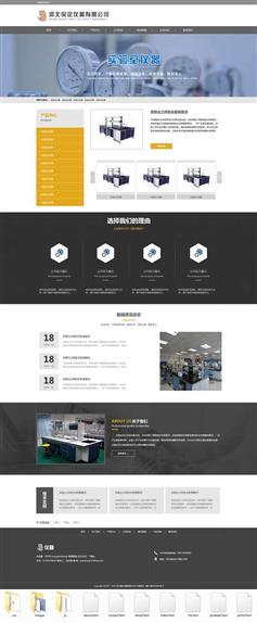 实验室仪器生产企业网站html源码