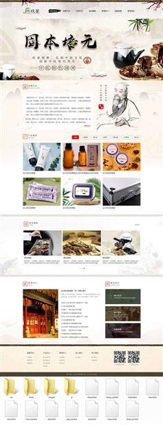 水墨中国风健康养生网站静态模板