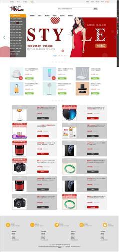 jquery博匯生活購物商城html靜態模板
