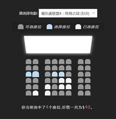 js挑选电影座位特效代码