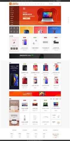 仿小米手機電商網頁首頁靜態模板