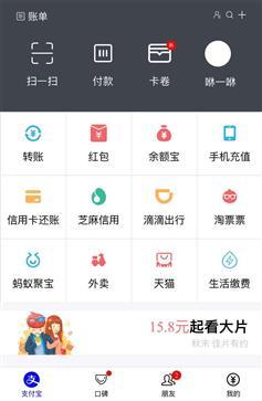仿移动端支付宝app主页模板