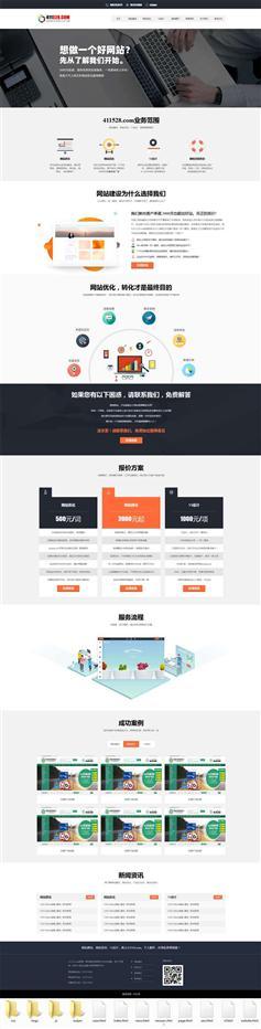 网络建站营销公司网站web静态模板