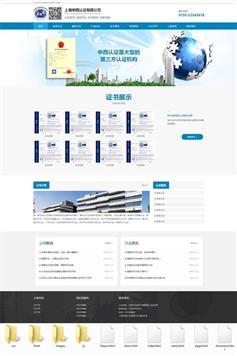证书认证机构企业网站web模板
