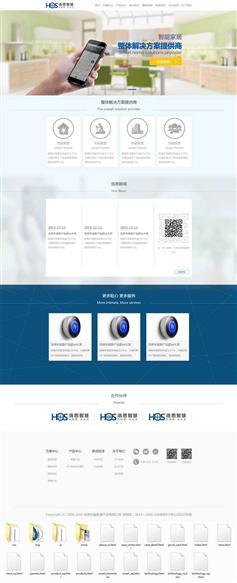 智能生活家居企业网站静态模板