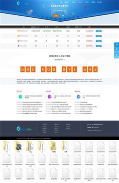 比特币行情交易平台web页面模板