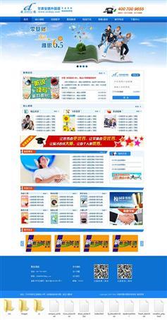 外国语专业培训学校官网html模板