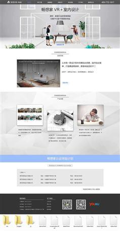 VR軟件科技公司網站靜態模板