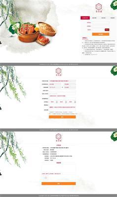大闸蟹在线提货预订页面模板