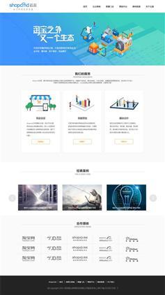 云道营销平台首页静态模板