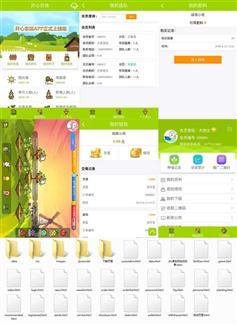 有趣的开心农场app手机模板