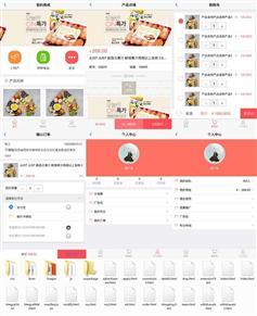 食品零售商城app手机静态模板
