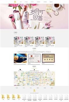 化妆品企业网站展示静态模板