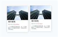 HTML5图文卡片响应式布局特效