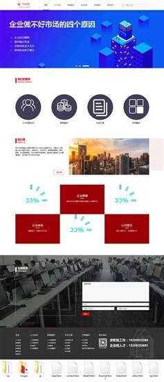 静态企业人力财务管理官网html模板