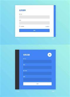 蓝色html登录注册表单切换模板