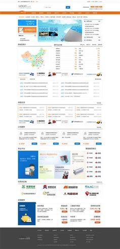 分类采购资讯平台首页模板