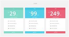 通用服务器价目表CSS特效