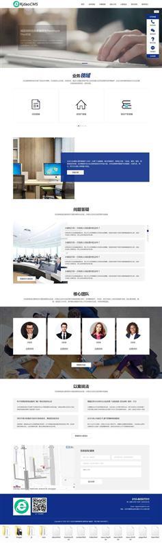 深蓝色HTML律师网站响应式模板