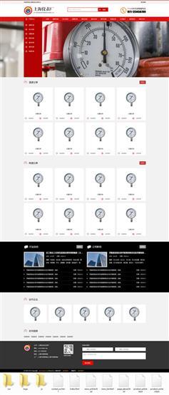 自动化仪表设备企业网站静态模板