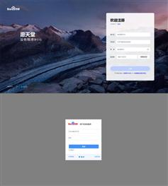 仿百度注册登录页面html模板